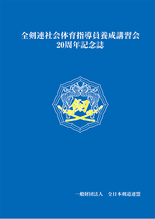 全剣連社会体育指導員養成講習会20周年記念誌