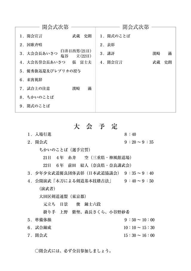 平成30年度全日本少年・少女武道(剣道)錬成大会_大会次第