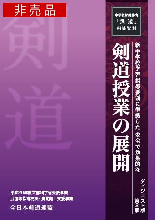 新中学校学習指導要領に準拠した安全で効果的な剣道授業の展開(ダイジェスト版)表紙